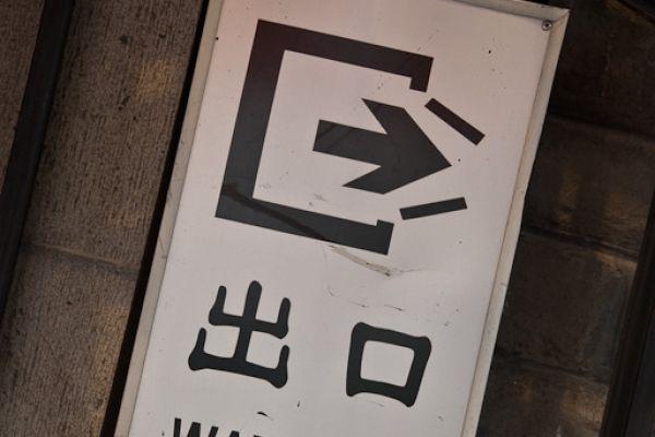 china-0289-20090713E88ED121-9298-529B-E607-AB7422D2A505.jpg