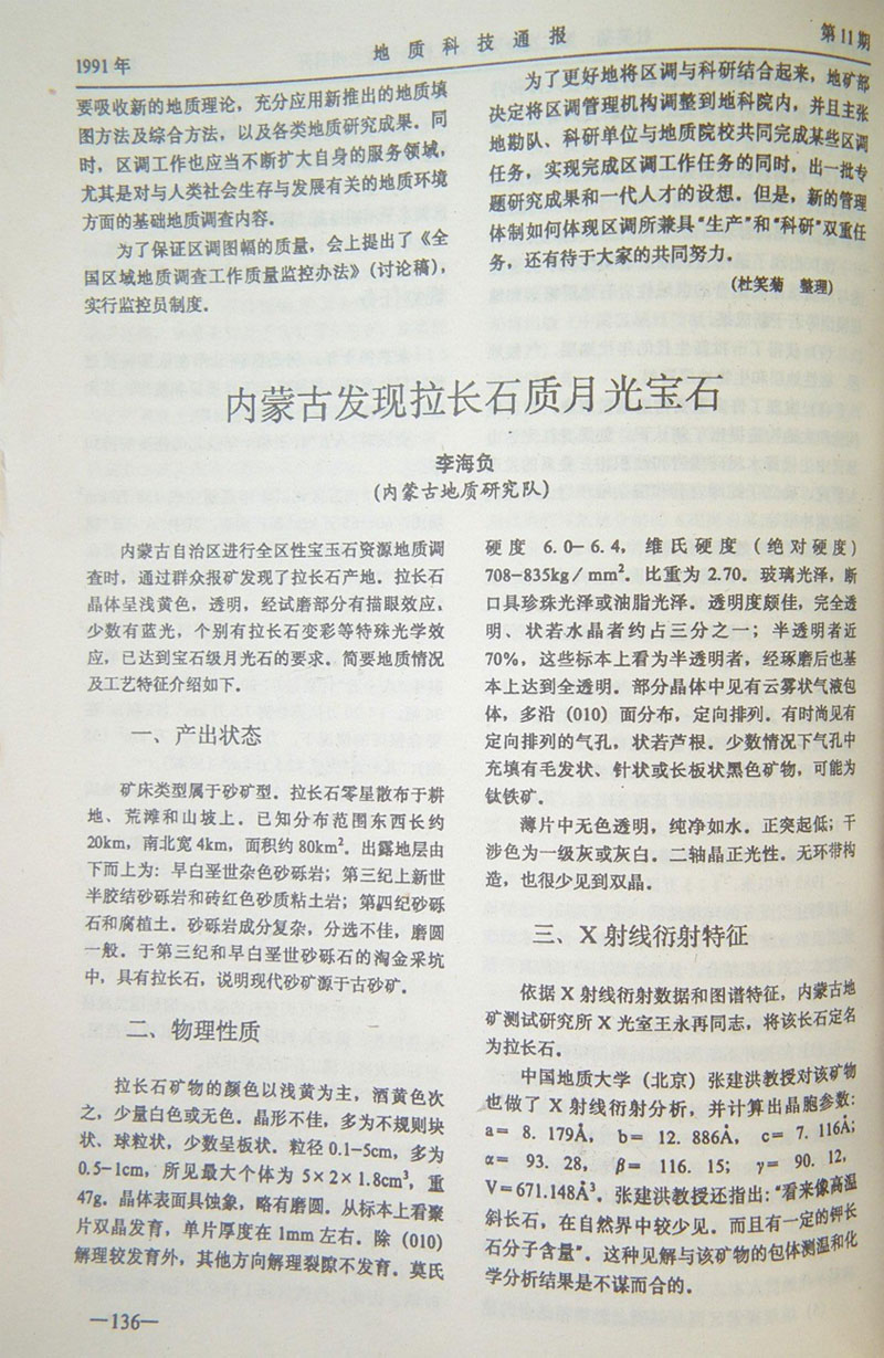 1991 Title page of Haifu Li's 1991 paper on andesine from Inner Mongolia.